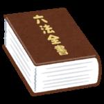 イラストや六法全書